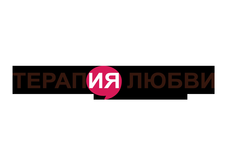 Лого - Терапия Любви
